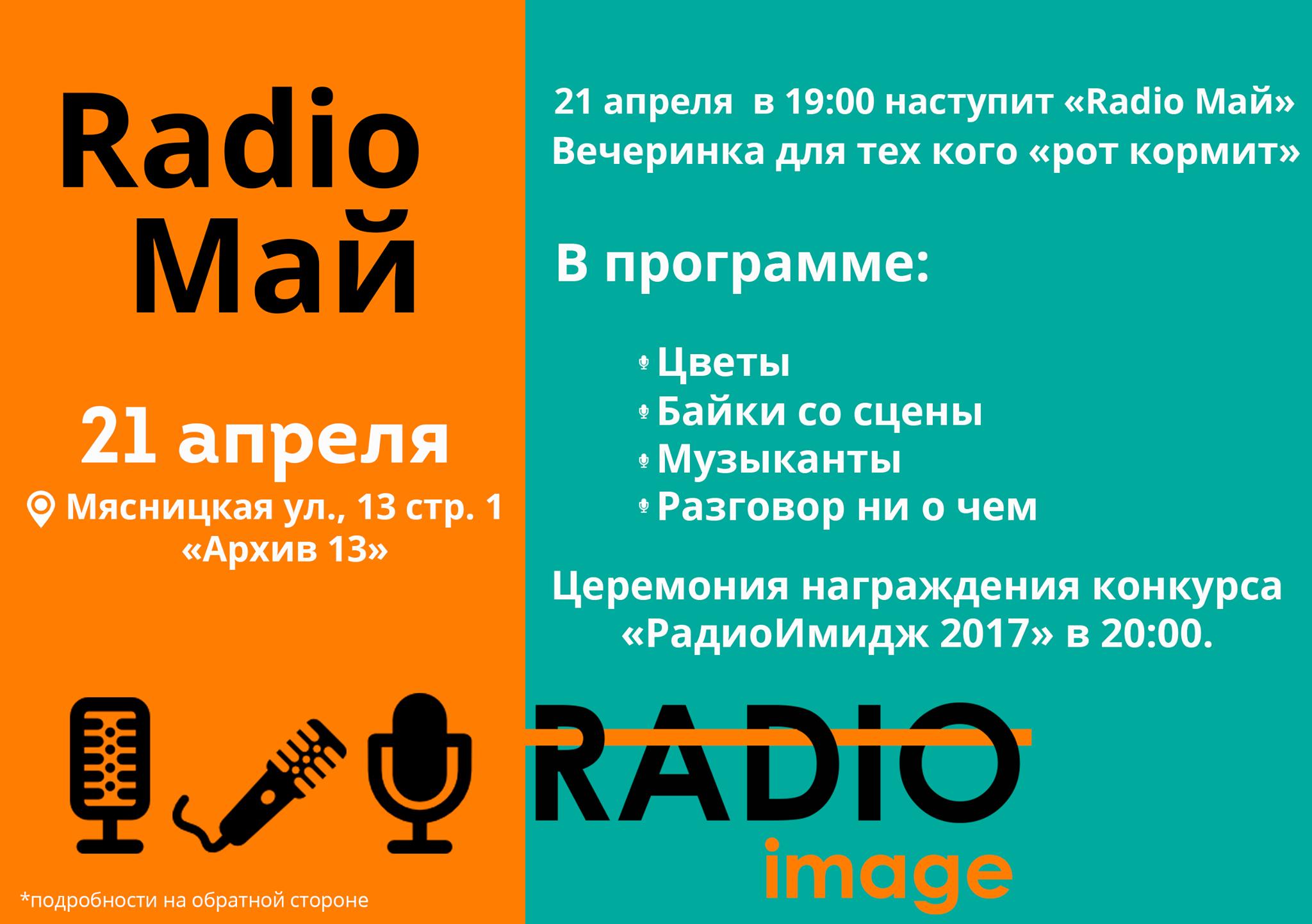 Радио конкурсы на сайтах