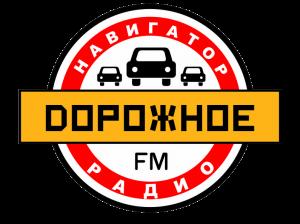 dorognoe_radio