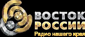 восток россии